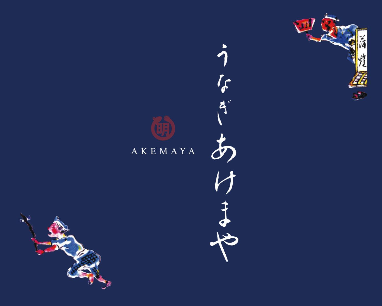 ロゴマーク|あけまや松山店