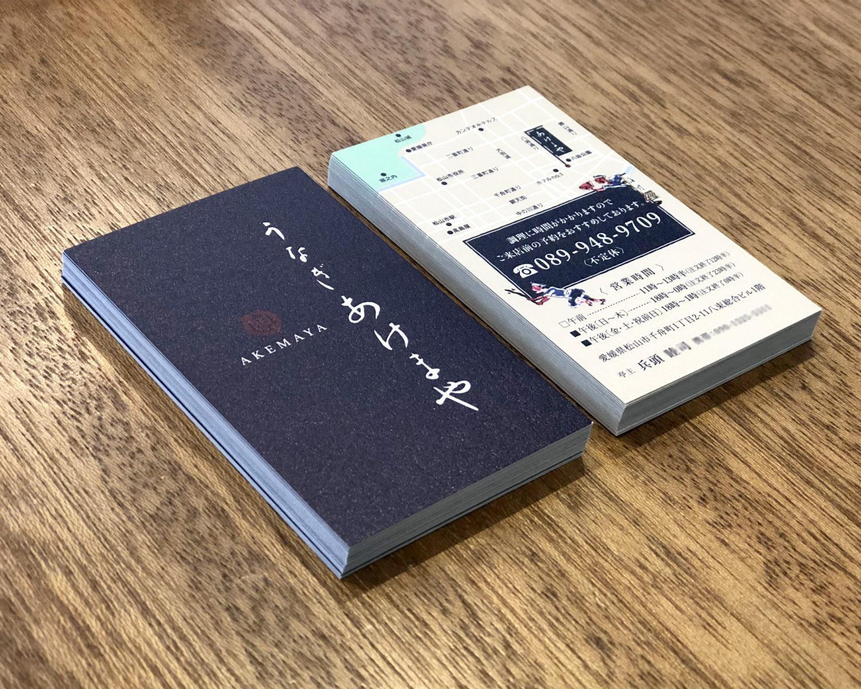 名刺カード|あけまや松山店