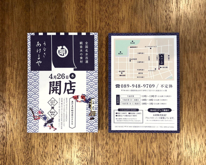 チラシ・フライヤー|あけまや松山店