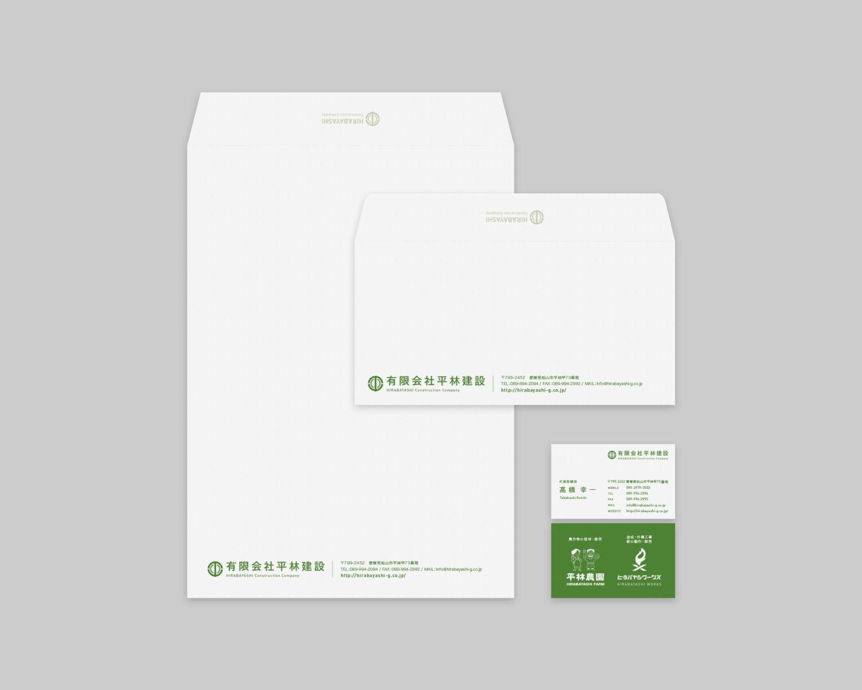 封筒・名刺|有限会社平林建設