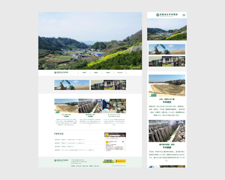 webサイト|有限会社平林建設