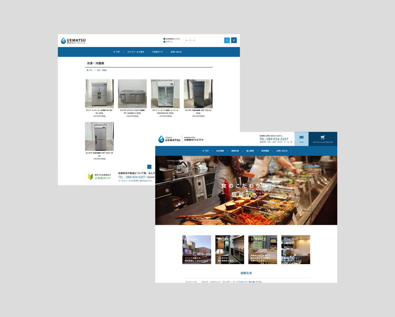 web|厨房のウエマツ
