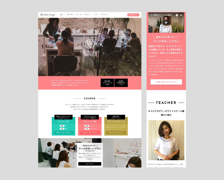 webサイト|ネイルアカデミーホワイトスクール