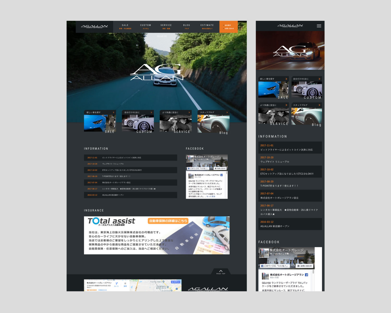 web|株式会社 オートガレージアラン